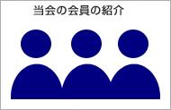 中野中小企業診断士会 会員紹介