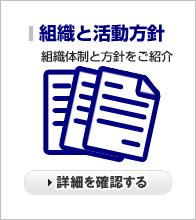 中野中小企業診断士会 組織と活動方針