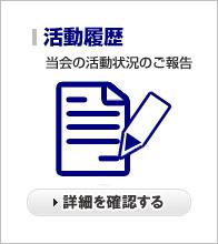 中野中小企業診断士会 活動履歴